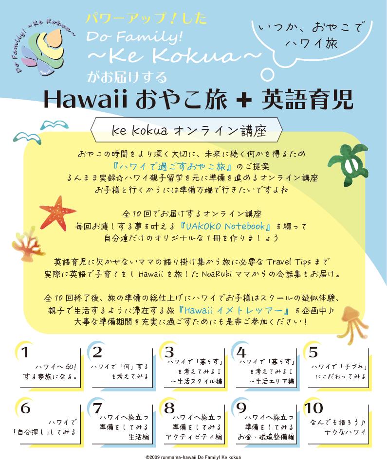 Ke Kokua オンライン講座 リーフレット